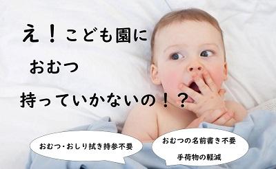 Microsoft Word - おむつ・おしり拭き(10月)2.jpg